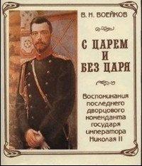 Книга С царем и без царя: Воспоминания последнего дворцового коменданта государя императора Николая II