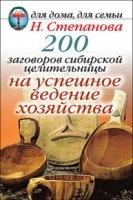 Книга 200 заговоров сибирской целительницы на успешное ведение хозяйства pdf, rtf, fb2 / rar 13,19Мб
