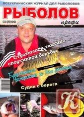 Рыболов профи № 8 2012