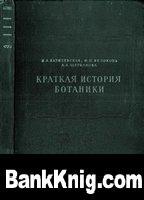 Книга Краткая история ботаники. djvu 4,13Мб