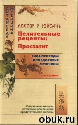 Книга Целительные рецепты: простатит