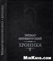 Книга Хроника