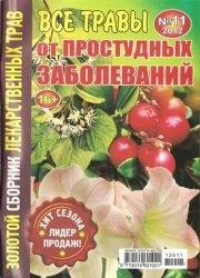Журнал Золотой сборник лекарственных трав №11, 2012 Все травы от простудных заболеваний