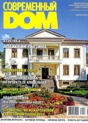 Журнал Современный дом №6 2012