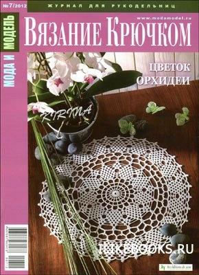 Журнал Мода и модель. Вязание крючком № 7 2012