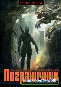 Книга Пограничник.