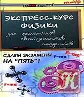 Книга Экспресс-курс физики для школьников, абитуриентов, студентов
