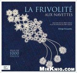 Книга La frivolité aux navettes : Volume 1, Les bases fondamentales perfectionnées