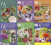 """Журнал Подшивка журнала """"Приусадебное хозяйство"""" 15 номеров (2011-март/2012)."""