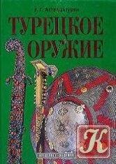 Книга Турецкое оружие