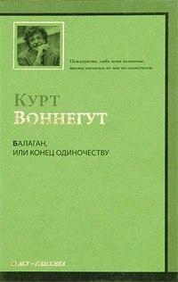 Книга Балаган, или Конец одиночеству
