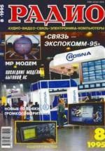 Книга Радио №8 1995