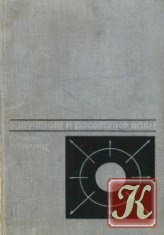 Книга Излучение и рассеяние волн (в 2-х томах)