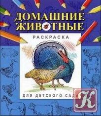 """Книга Раскраска для детского сада """"Домашние животные"""""""