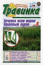 Журнал Журнал Травинка №19 2011