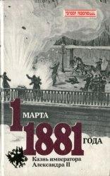 Книга 1 марта 1881 года. Казнь императора Александра II