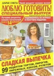 Журнал Люблю готовить. Специальный выпуск №12 2011