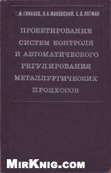 Книга Проектирование систем контроля и автоматического регулирования металлургических процессов