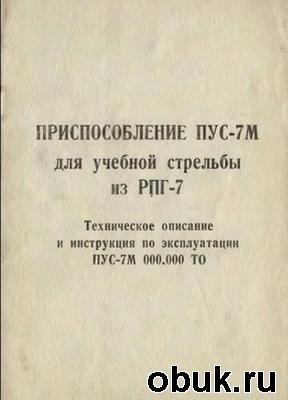Книга Приспособление ПУС-7М для учебной стрельбы из РПГ-7. Техническое описание и инструкция по эксплуатации