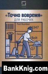 Книга Точно вовремя. Для рабочих