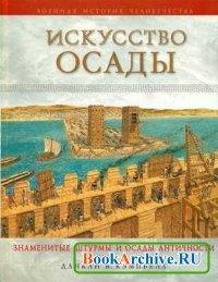 Книга Искусство осады. Знаменитые штурмы и осады античности.