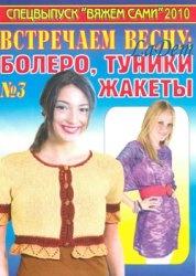 Журнал Спецвыпуск Вяжем сами  Болеро, туники и жакеты №3  2010