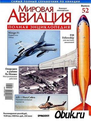 Мировая авиация №52 (январь 2010)