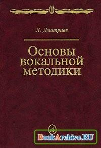 Книга Основы вокальной методики.