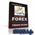 Как заработать на Forex, если Вы не трейдер