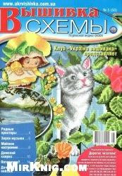Журнал Вышивка. Схемы №5 2011