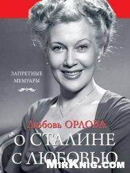Книга Любовь Орлова. О Сталине с любовью