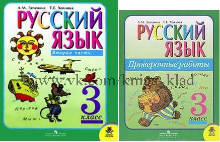 Книга 3 класс. Русский язык. Зеленина Л.М., Хохлова Т.Е.