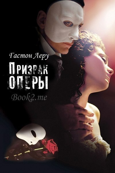 Книга Гастон Леру Призрак оперы