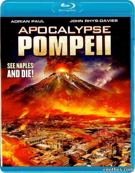 Помпеи: Апокалипсис / Apocalypse Pompeii (2014/HDRip)