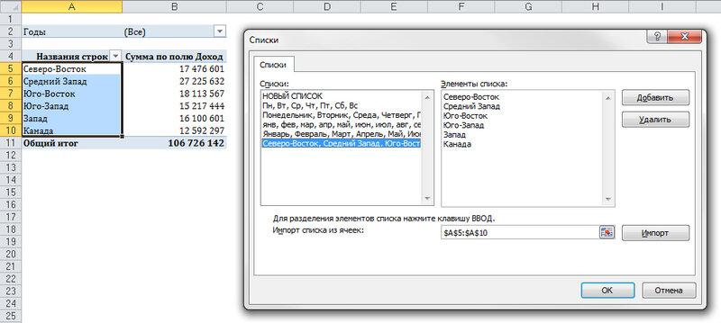 Рис. 4.25. Импортируйте новый список, чтобы получить возможность пользовательской сортировки данных