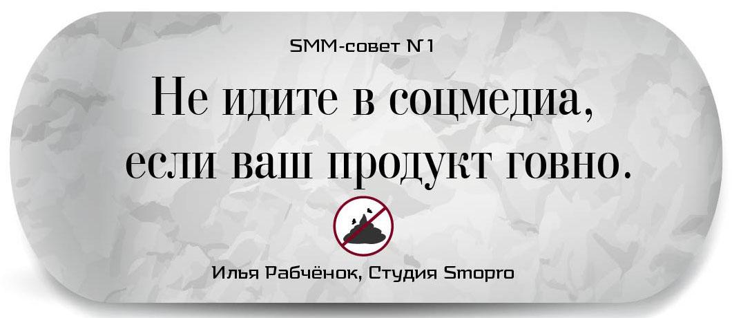 SMM советы
