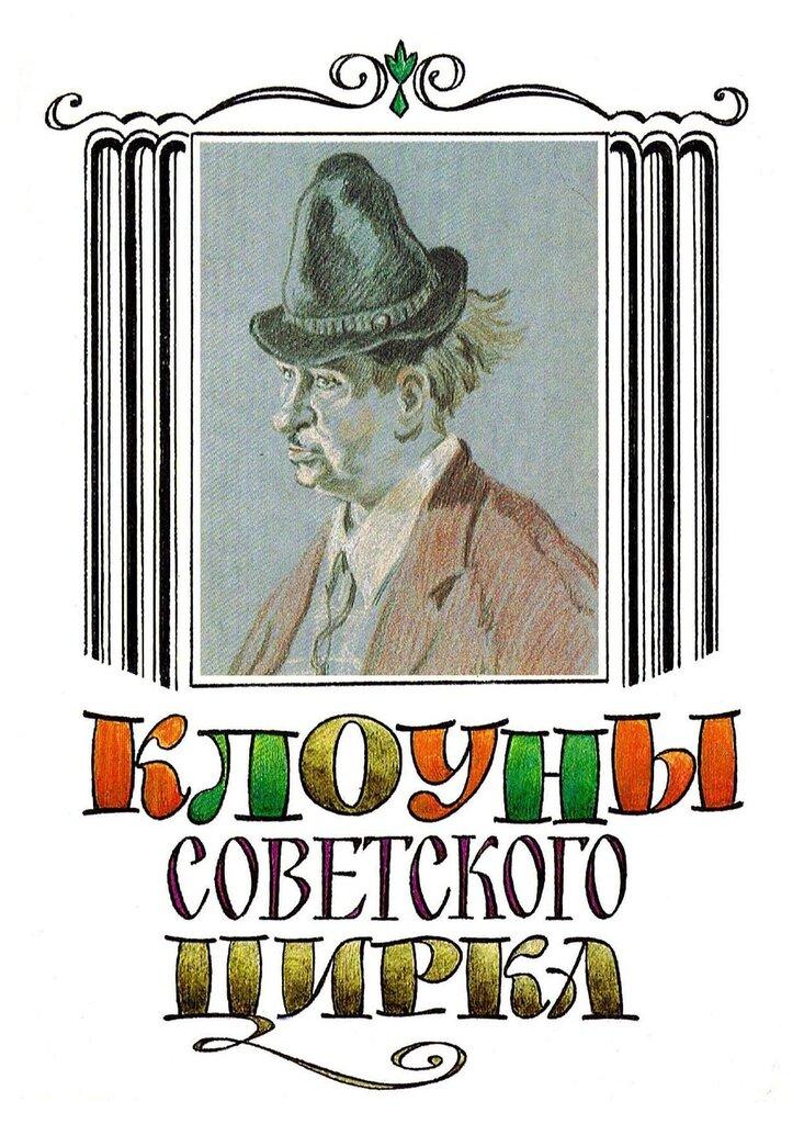 Открытки клоуны советского цирка, школьных