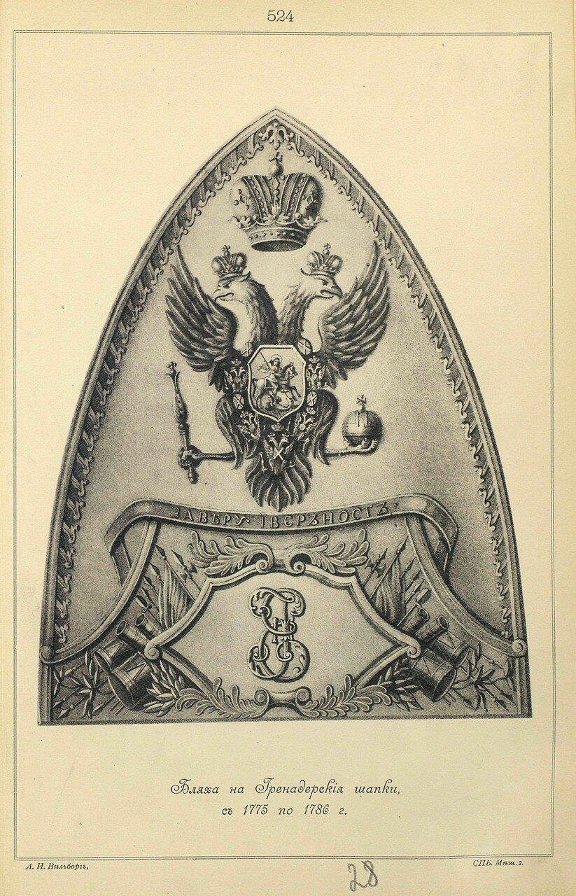 524. Бляха на Гренадерские шапки, с 1775 по 1786 год.
