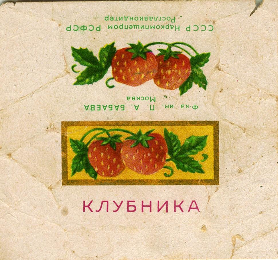 Фабрика им. П.А. Бабаева. карамель. Клубника