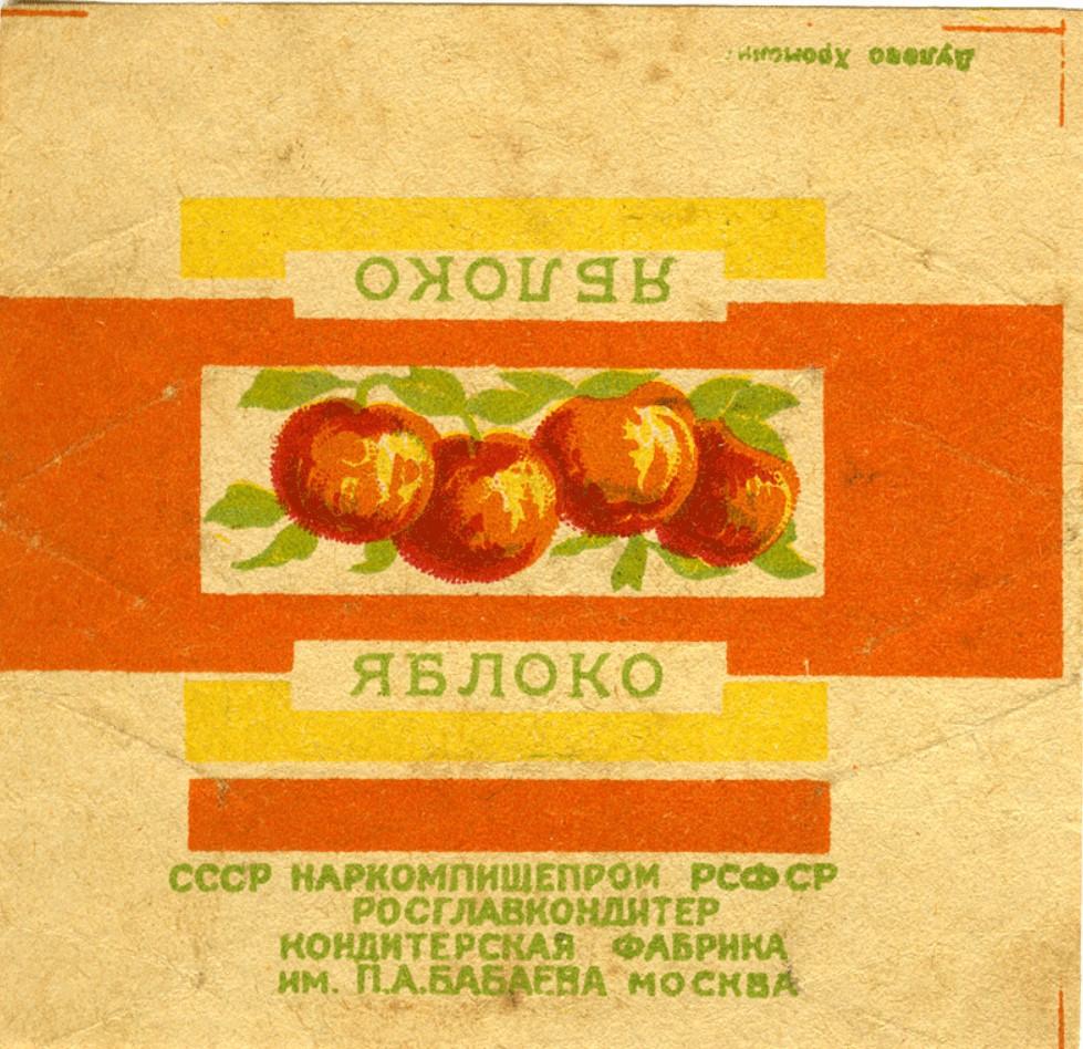 Фабрика им. П.А. Бабаева. карамель. Яблоко