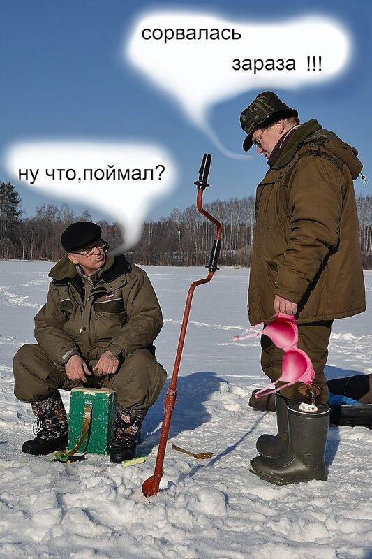 Прикольные картинки про рыбалку зимнюю, открытки