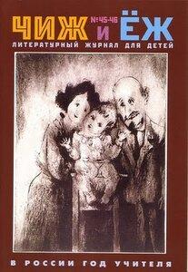 сочинения по рассказам е. чарушина