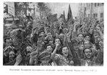 Бухарест, август 1944 года