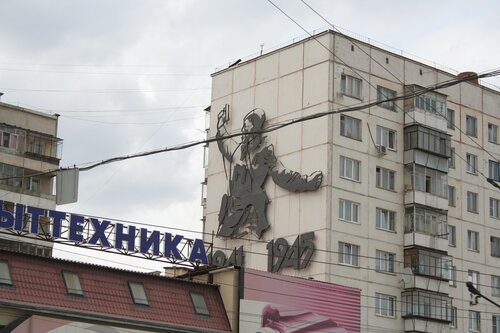 рембыттехника челябинск: