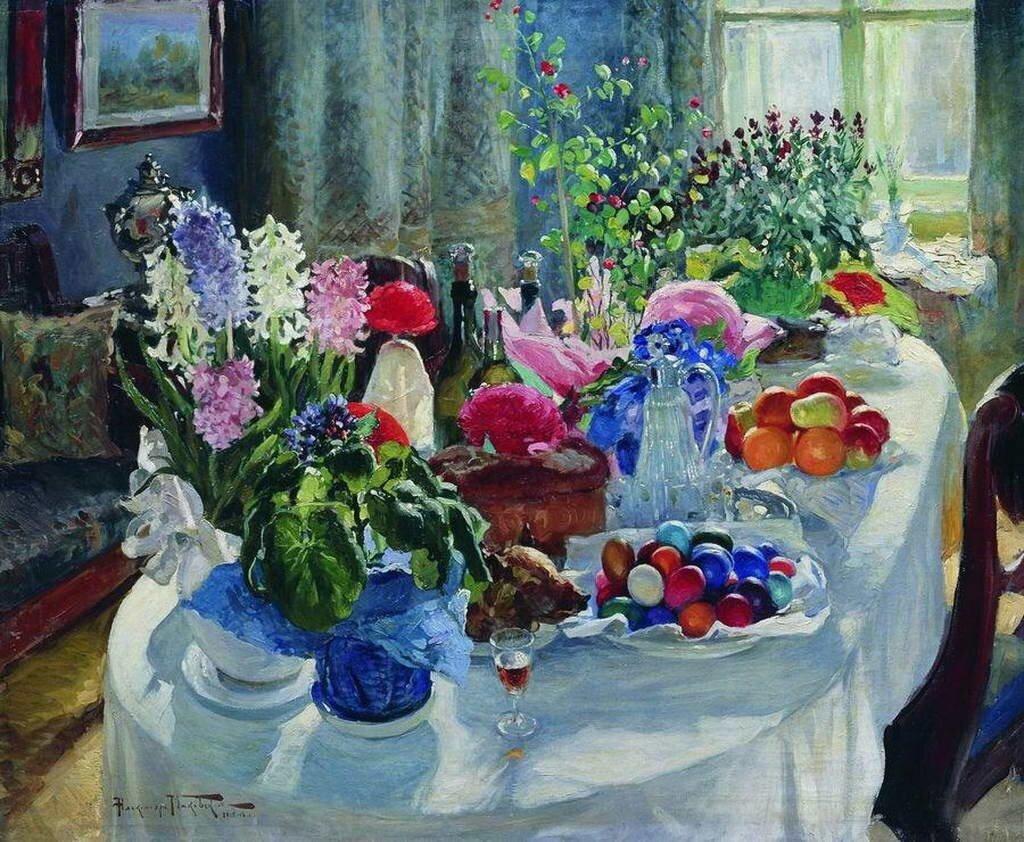 Маковский Александр Владимирович. «Пасхальный стол.» (1915 -16 гг)