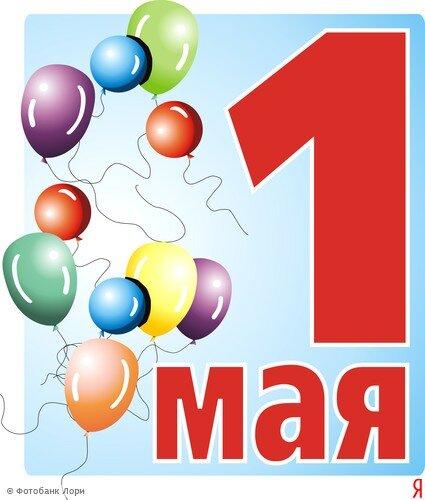 Поздравляю с днем трудна и весны (1 мая)