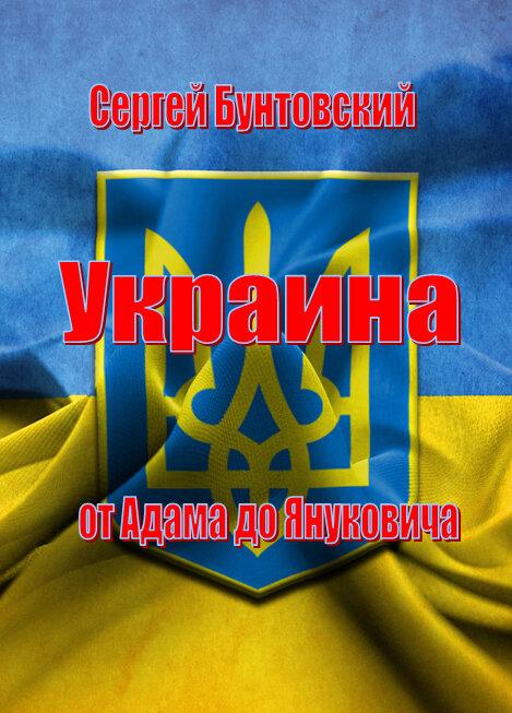 обложка Украина от А до я.jpg