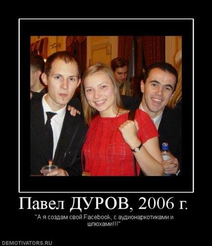 962830_pavel-durov-2006-g.jpg