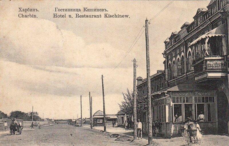 Гостиница Кишинёв в Харбине.jpg