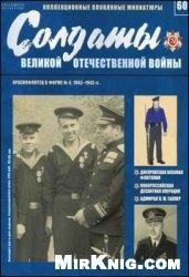 Солдаты Великой Отечественной войны №60. Краснофлотец в форме № 4 1943–1945
